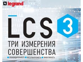 Legrand cabling system LCS³